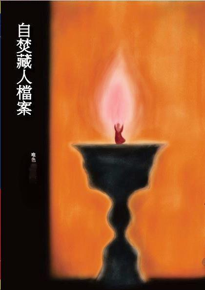 0自焚藏人檔案單面cover (2)