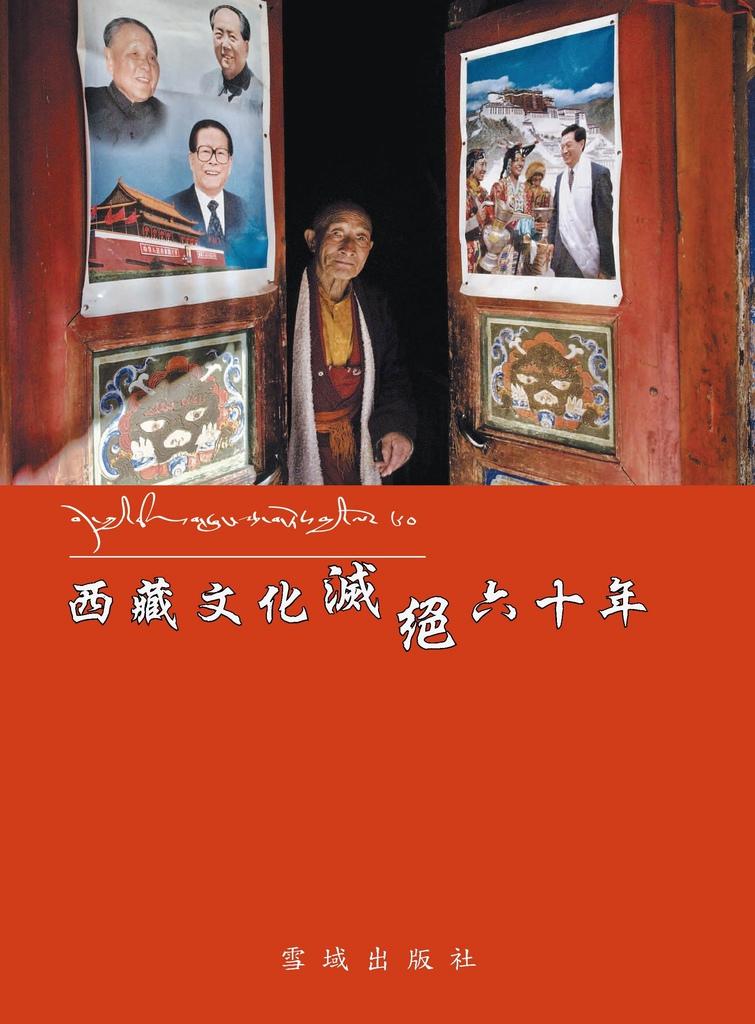 西藏文化滅絕60年封面