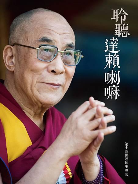 《聆聽達賴喇嘛》1封面