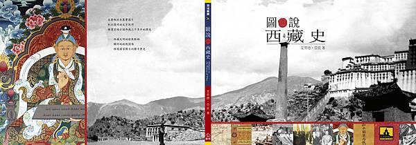 雪域026《圖說西藏史》封面.jpg