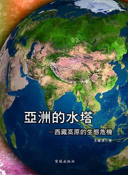 亞洲的水塔封面-單頁CMYK.jpg