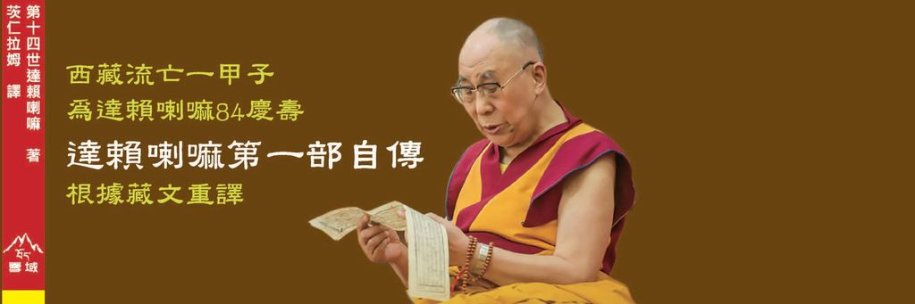 我的國土與子民-封面書腰(511X89).jpg