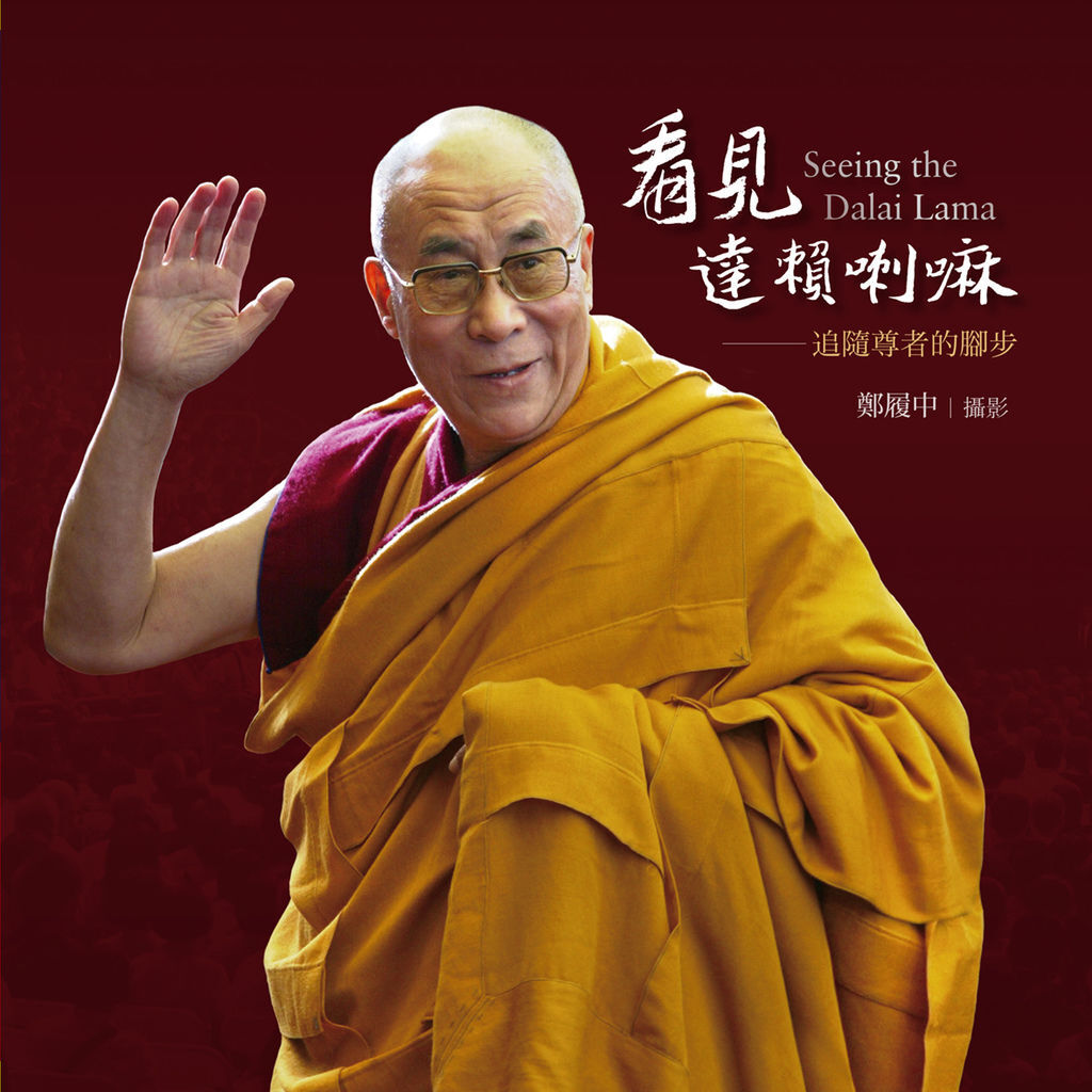 看見達賴喇嘛 攝影集 封面s1.jpg
