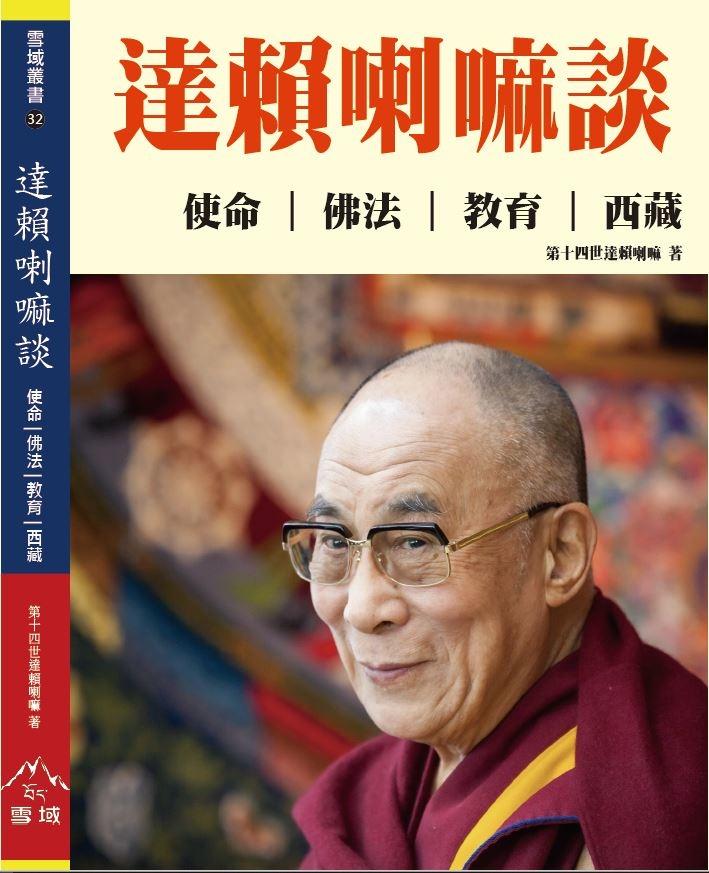 32達賴喇嘛談-書封.JPG