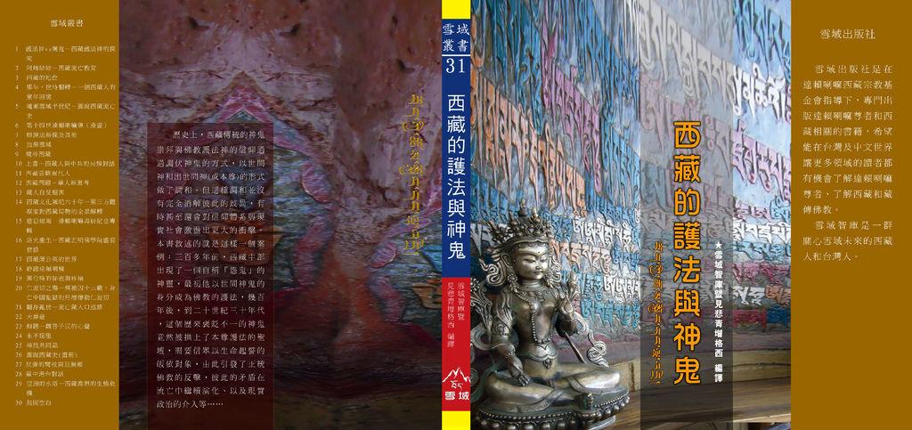 西藏的護法與神鬼封面.jpg