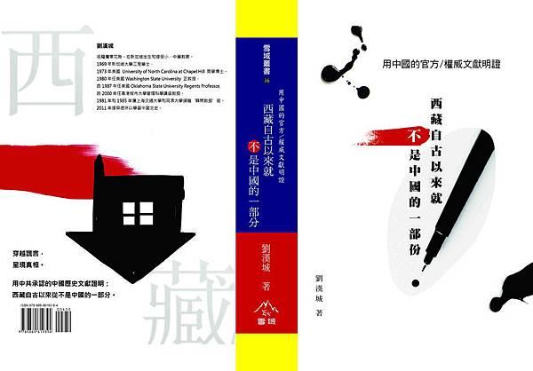西藏自古以來就不是中國的一部分_36cover.jpg