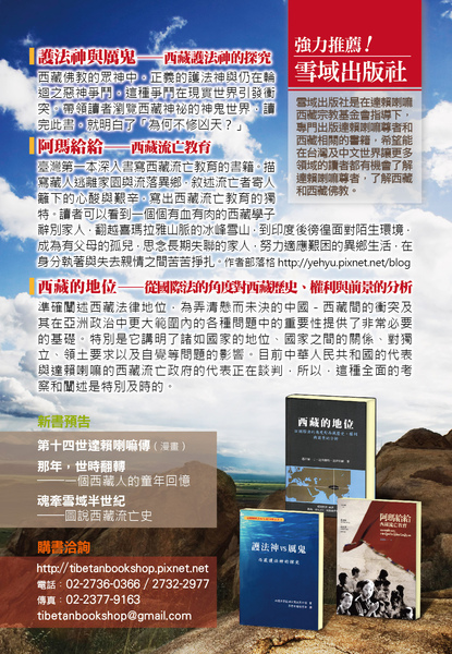 雪域出版社《西藏的地位》書封_明信片(拼板)3(新書介紹).jpg