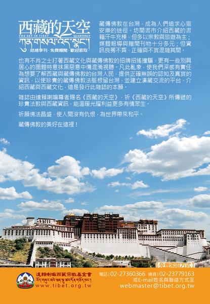 雪域出版社《西藏的地位》書封_明信片(拼板)2.jpg