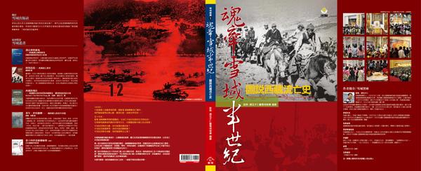 圖說西藏流亡史_封面(2011-0301)-01.jpg