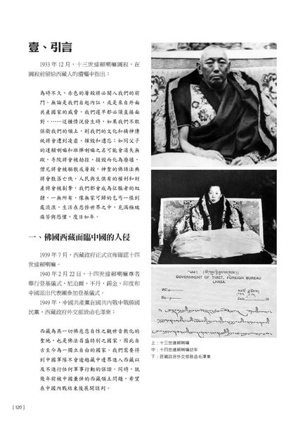 《魂牽雪域半世紀》試讀(50年大事記)s_頁面_1.jpg