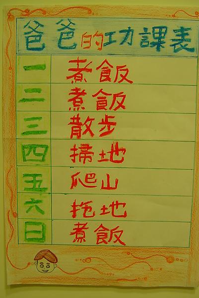 爸爸的功課表