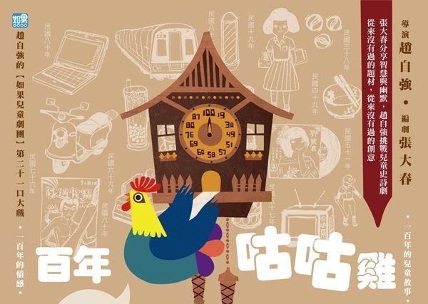 百年咕咕雞.jpg