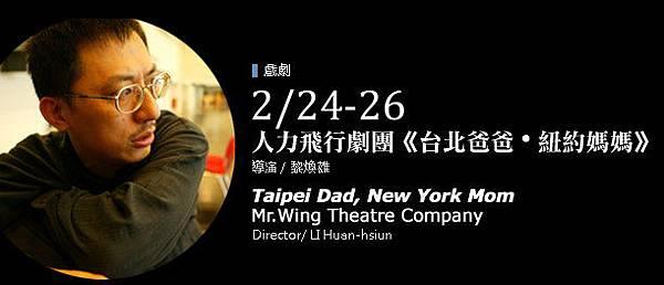 人力飛行劇團《台北爸爸‧紐約媽媽》.jpg