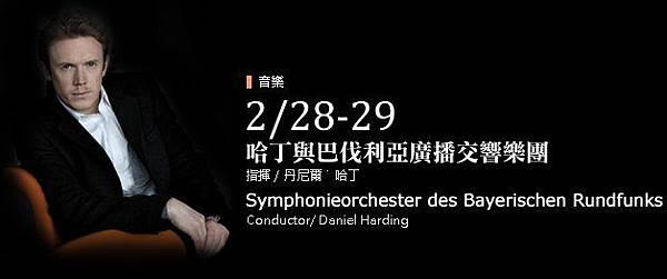 《哈丁與巴伐利亞廣播交響樂團》.jpg