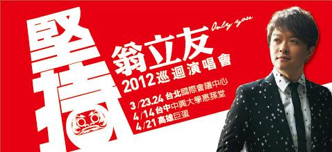 翁立友2012巡迴演唱會.JPG