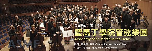 英國聖馬丁學院管弦樂團