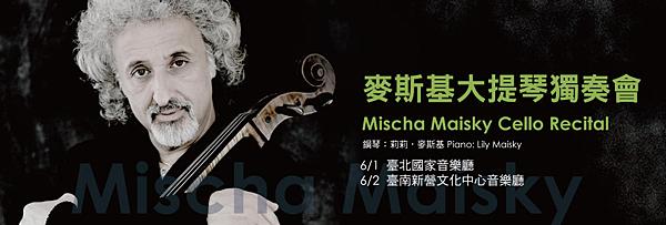 麥斯基大提琴獨奏會