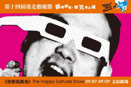 0907-0909快樂孤獨秀