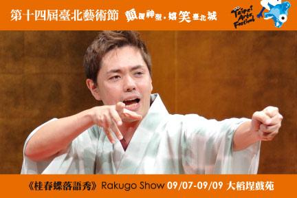 0907-0909桂春蝶落語秀