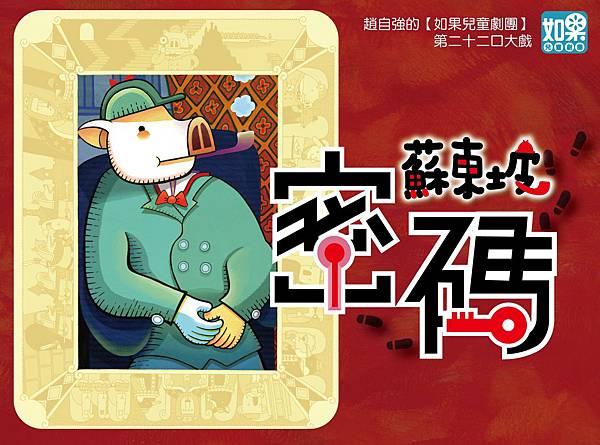 豬探長秘密檔案Ⅱ—蘇東坡密碼