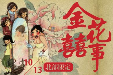 2012-金花囍事-給台北誠品-三種-2-01