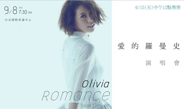 Olivia_Romance愛的羅曼史演唱會