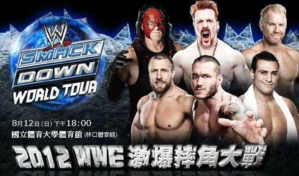 2012WWE激爆摔角大戰