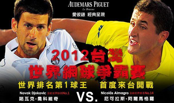 2012台灣世界網球爭霸賽