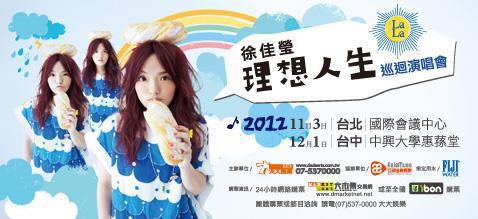 徐佳瑩 理想人生 巡迴演唱會