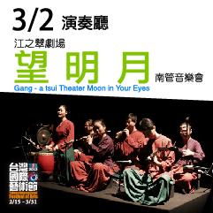 2013 TIFA─江之翠劇場《望明月》南管音樂會