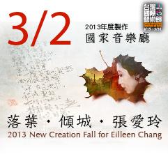 2013 TIFA─兩廳院年度製作《落葉‧傾城‧張愛玲》