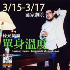 2013 TIFA─綠光劇團-台灣文學劇場二步曲《單身溫度》