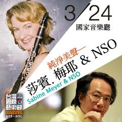 2013 TIFA─ NSO名家系列《純淨美聲— 莎賓‧梅耶與NSO》