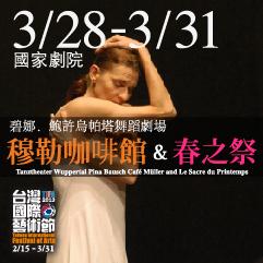 2013 TIFA─碧娜˙鮑許《穆勒咖啡館》&《春之祭》