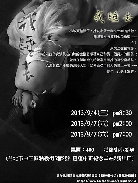 2013臺北藝穗節《我睡去》