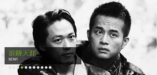 台南人劇團 浪跡天涯
