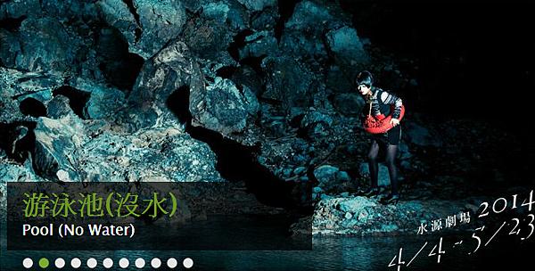 台南人劇團 游泳池沒水