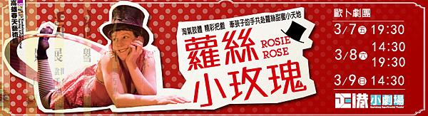 2014高雄春天藝術節 歐卜劇團《蘿絲小玫瑰》