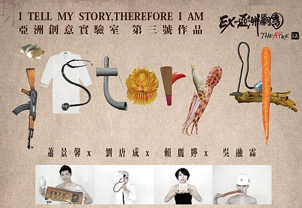 亞洲創意實驗室No.3《iStory 4》