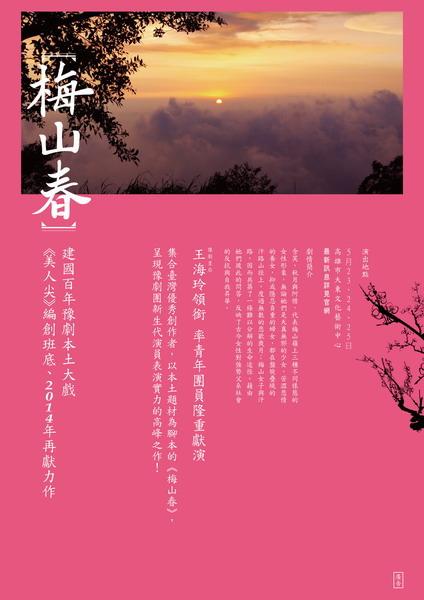 臺灣豫劇團《梅山春》
