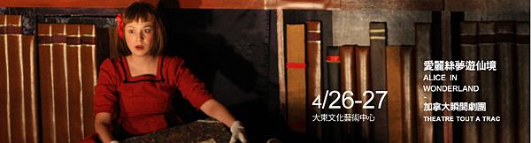 2014高雄春天藝術節《愛麗絲夢遊仙境》