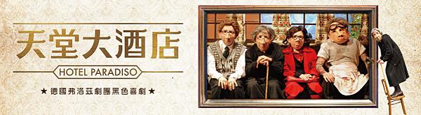 2014高雄春天藝術節 天堂大酒店