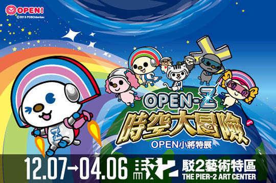 OPEN-Z時空大冒險
