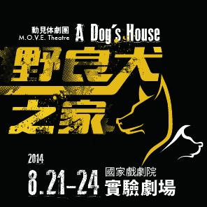 動見体_野良犬之家2.5X2.5-01