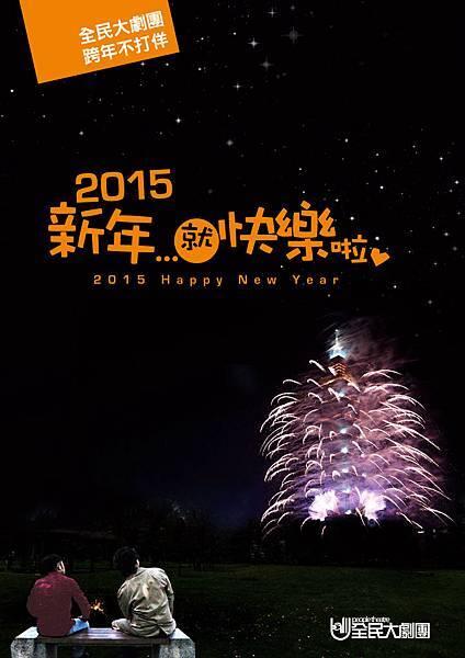 新年就快樂啦