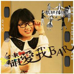 請愛我bar