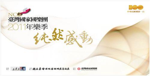 國家國樂團「2011純‧然‧感‧動」.jpg