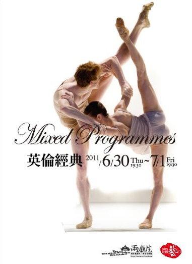 英國皇家芭蕾舞團-英倫經典.jpg
