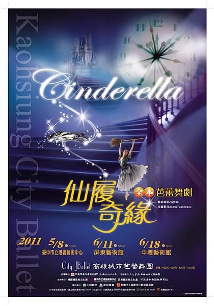 全本芭蕾舞劇 仙履奇緣Cinderella.jpg