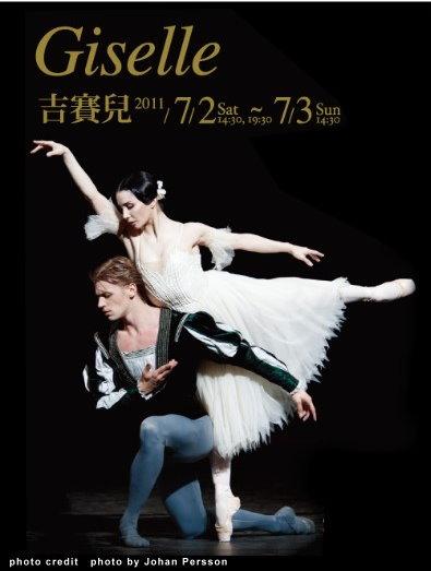 英國皇家芭蕾舞團-吉賽兒.jpg